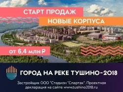 Старт продаж новых корпусов в «Тушино-2018»! Зеленый полуостров рядом с метро